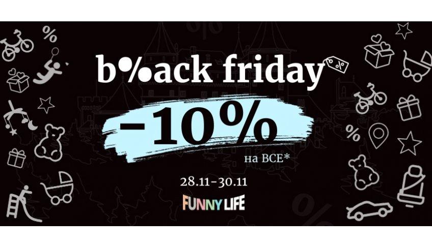 Черная пятница в интернет-магазине Funny Life