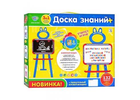 Двусторонний напольный мольберт «Доска знаний» 0703 UK-ENG