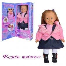 Интерактивная музыкальная кукла Танюша 1048052 R/MY 041