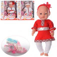 Пупс многофункциональный Малятко немовлятко (аналог Baby Born) BL999-S-UA