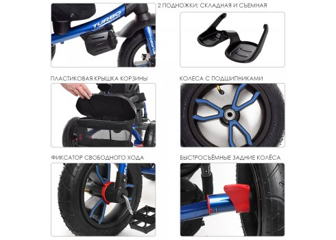 Трехколесный велосипед с поворотным сиденьем Turbotrike M 4058-10 синий индиго